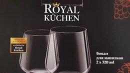 Бокалы и стаканы - Royal Kuchen набор бокалов 320 мл для напитков, 0
