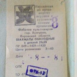 Настольные игры - Шахматы деревянные СССР, 0