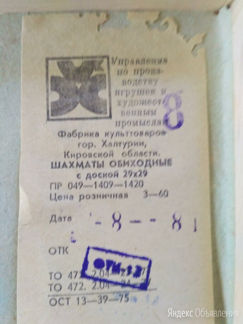 Шахматы деревянные СССР по цене 2500₽ - Настольные игры, фото 0