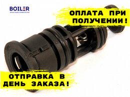 Оборудование для котлов - Клапан трехходовой для газовых котлов, 0