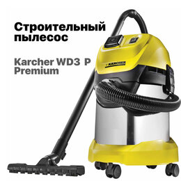 Профессиональные пылесосы - Строительный пылесос в аренду (Karcher WD3 P…, 0
