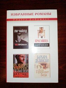Художественная литература - Без промаха. Красавица. Помпеи. Когда приходит ..., 0