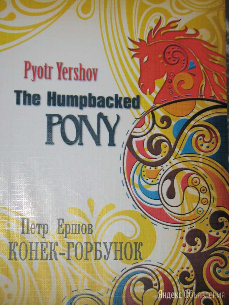 """Pyotr Yershov """"The Humpbacked Pony"""" - Пётр Ершов """"Конёк-Горбунок""""  по цене 270₽ - Литература на иностранных языках, фото 0"""