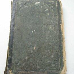Антикварные книги - Шекспир. Дореволюционное издание., 0