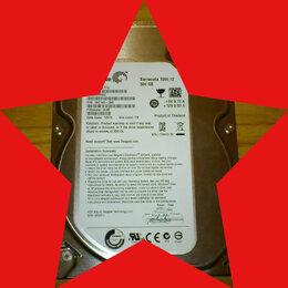 Внешние жесткие диски и SSD - Жесткий диск 500 Гб, 0