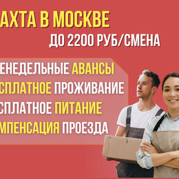 Комплектовщики - Упаковщик/Комплектовщик на вахту г Москва (бесплатное проживание и питание), 0