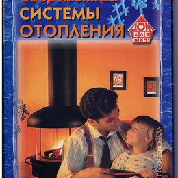 Дом, семья, досуг - Тигран Майдалян. Современные системы отопления. Советы, рекомендации, 0