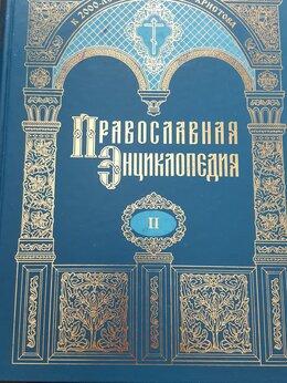 Словари, справочники, энциклопедии - Православная энциклопедия, 0
