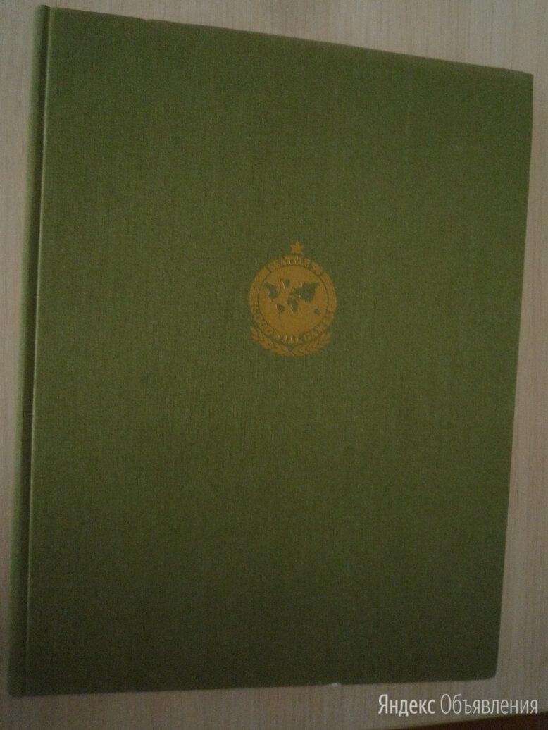 Открытия СССР США 1991 год по цене 1500₽ - Художественная литература, фото 0