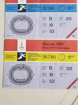 Билеты - Билет на Олимпиаду 80, 0