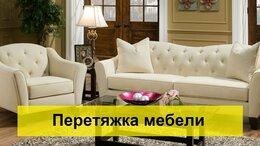 Дизайн, изготовление и реставрация товаров - Перетяжка и ремонт мягкой мебели, 0