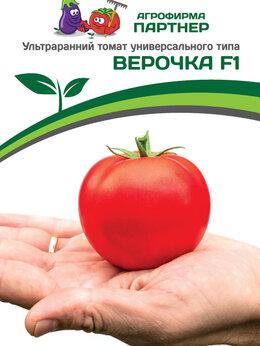 Семена - Верочка Томат Партнер Семена , 0