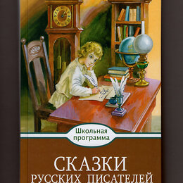 Детская литература - Сказки русских писателей, Жуковский, Аксаков, Даль, Лермонтов, 0