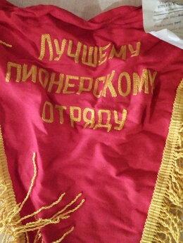 Флаги и гербы - Пионерские флаг и вымпелы период СССР , новые ,…, 0