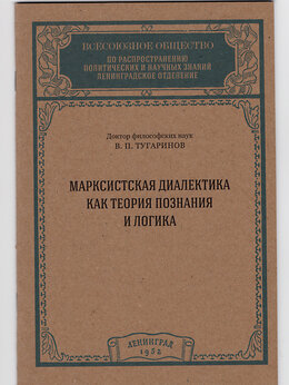Прочее - Марксистская диалектика как теория познания и…, 0