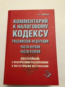 Юридическая литература - Комментарии к налоговому кодексу РФ. А.Б.Борисов, 0