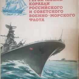 Словари, справочники, энциклопедии - Корабли СССР.книга, 0