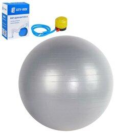 Фитболы и медболы - Мяч гимнастический, серебристый, 75 см,…, 0