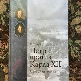 Прочее - Пётр первый против Карла 12-го Северная война, 0