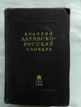 Словари, справочники, энциклопедии - Латино- русский словарь., 0