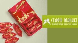 Разнорабочий - Разнорабочая на шоколадную фабрику, 0