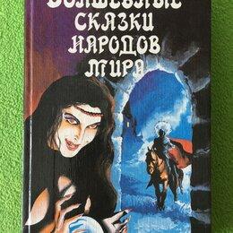Детская литература - Волшебные сказки народов мира. Голубкова С, 0
