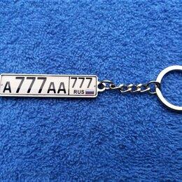 Брелоки и ключницы - Брелок с номером автомобиля, 0
