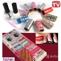 Дизайн ногтей - Набор для дизайна ногтей Fab Foils (Фаб Фолс), 0
