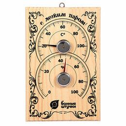 Аксессуары - Термометр с гигрометром для бани и сауны Банная…, 0