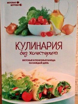 Дом, семья, досуг - Книга: Полезные рецепты: Кулинария без…, 0