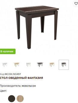 Столы и столики - СТОЛ ОБЕДЕННЫЙ ФАНТАЗИЯ, 0