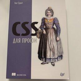 Компьютеры и интернет - Кит Грант «CSS для профи», 0