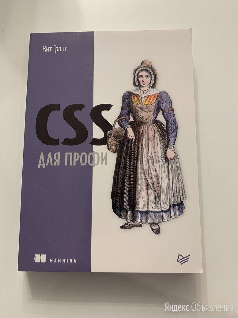 Кит Грант «CSS для профи» по цене 900₽ - Компьютеры и интернет, фото 0