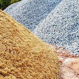 Строительные смеси и сыпучие материалы - Щебень, песок, пгс, отсев, земля, торф, 0