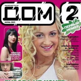 Журналы и газеты - Журналы дом 2 с 1 по 10 выпуск 2005 год, 0