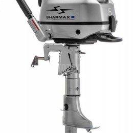 Лабораторное и испытательное оборудование - Лодочный мотор Sharmax (Шармакс) SMF5HS, 0