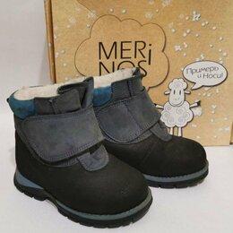 Обувь для малышей - Детские зимние ботинки Скороходы Мериносы, 0