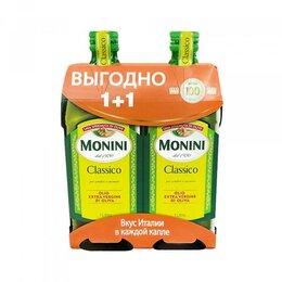 Масла, технические жидкости и химия - Оливковое масло Monini Classico 0,5 л,+ 0.5 л. (ВЫГОДНО 1+1), 0