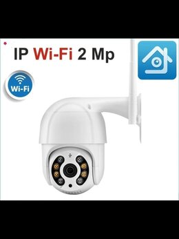 Камеры видеонаблюдения - ip WiFi камера с моторизованнымуправлением, 0