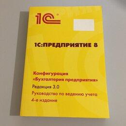 Бизнес и экономика - 1С:Бухгалтерия 8, ред.3.0. Руководство по ведению учета. 4-е изд., 0