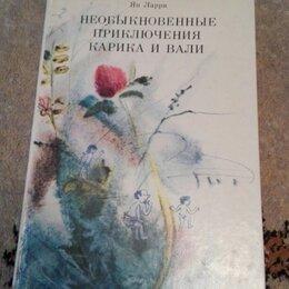 Детская литература - Ян Ларри. Необыкновенные приключения Карика и Вали., 0
