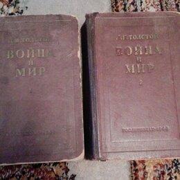 Художественная литература - Толстой. Война и мир. В 4 томах., 0