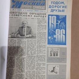 """Журналы и газеты - Сборник газет """"Спортивная Москва"""" 1986г. №1-52, 1987г. №1-52 , 0"""