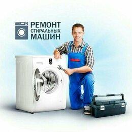 Бытовые услуги - Ремонт стиральных машин, 0
