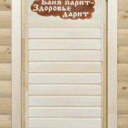 Двери - Дверь банная Тип1 (1800*700) «Баня парит здоровье дарит», 0