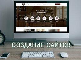 IT, интернет и реклама - Создание сайтов, 0