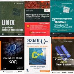Компьютеры и интернет - Книги 302 ИТ и Программирование , 0