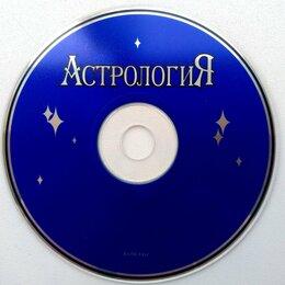 """Видеофильмы - DVD """"Астрология"""" , 0"""