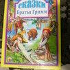 Детская литература по цене 350₽ - Детская литература, фото 1