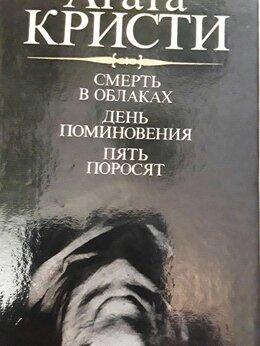 Художественная литература - Агата Кристи. Романы., 0